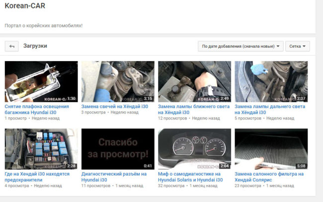 Снимок экрана с канала Ютуб