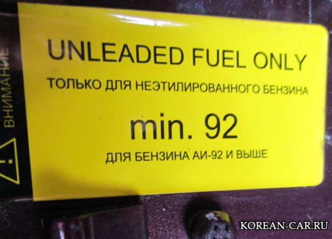 Лючок бензобака с рекомендацией по бензину не ниже 92 на Хендай Солярис