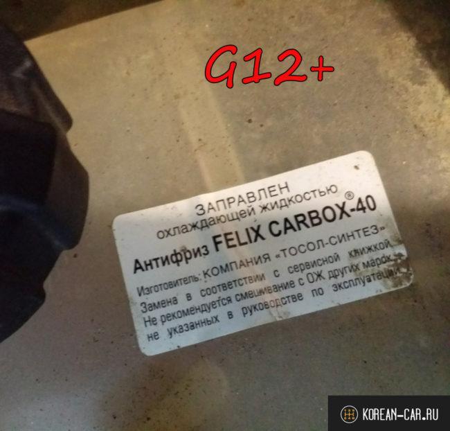 Табличка с типом залитого с завода антифриза на Лада Калина