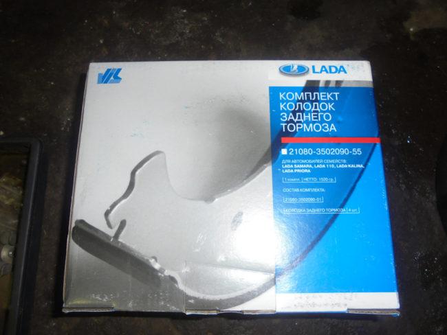 Оригинальные тормозные колодки на Лада Калина без АБС упаковка артикул LADA 21080-3502090-55
