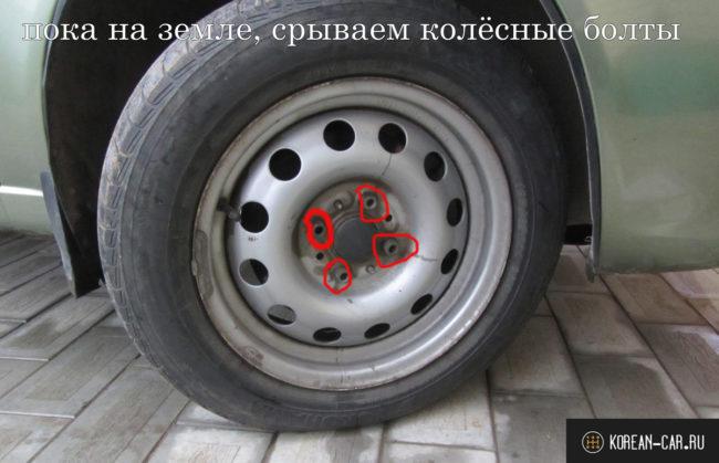 4 болта крепящие колесо на Лада Калина резина HANKOOK
