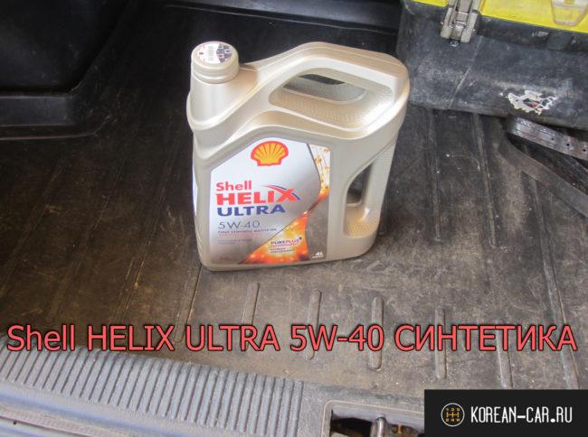 Моторное масло Shell Helix Ultra 5W-40 в багажнике автомобиля Хёндай Акцент