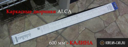 Упаковка водительского дворника ALCA лежит на полу