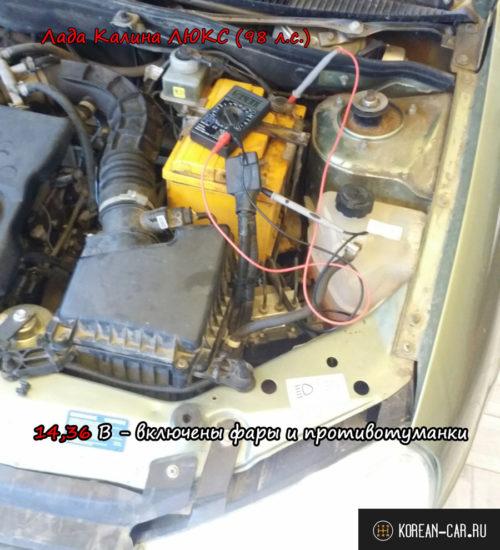 Проверка напряжения на аккумуляторе на включенном двигателе включены фары и ПТФ Лада Калина ЛЮКС