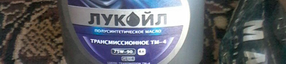 Трансмиссионное масло упаковка 4 литра Лукойл ТМ-4 75W-90