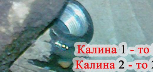 Сливная пробка с МКПП с указанием объёмов масла на Лада Калина 1 и 2 серии