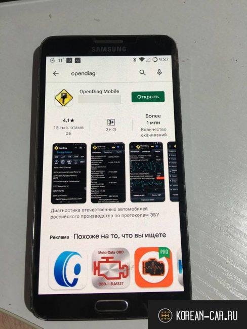 OpenDiag в магазине на андроид