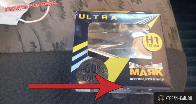 Лампы H1 в ближний свет в упаковке на ВАЗ-2110 МАЯК ILTRA