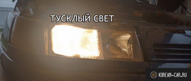 Очень тусклый свет на ближнем на ВАЗ-2110